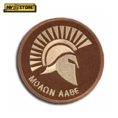 Patch Ricamata Spartan Molon Labe Elmo Spartano Diametro 8 cm Militare Velcr TAN