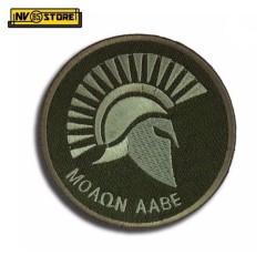Patch Ricamata Spartan Molon Labe Elmo Spartano Diametro 8 cm Militare Velcr OD